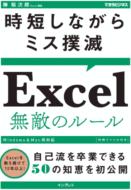 時短しながらミス撲滅! Excel無敵のルールの本