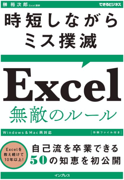 Excelbook2