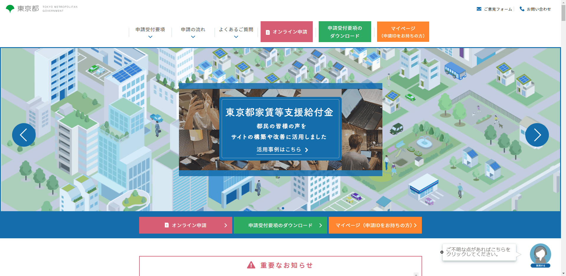 東京都家賃支援給付金Webサイトのキャプチャ