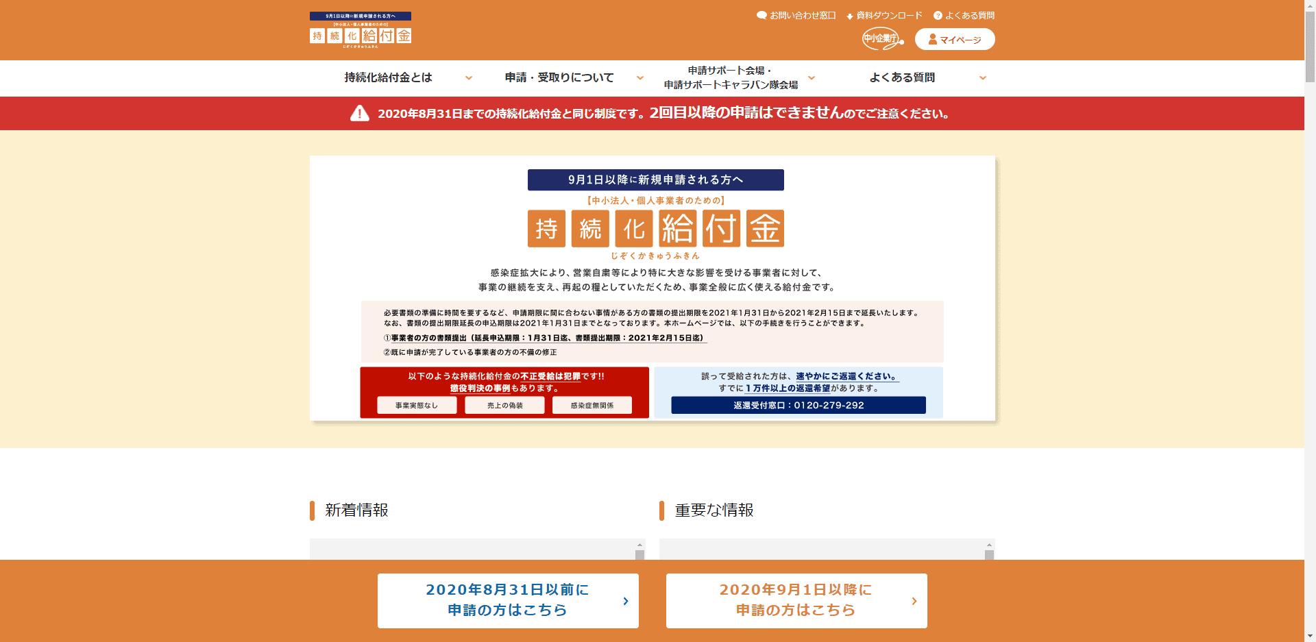 持続化給付金のWebサイトのキャプチャ