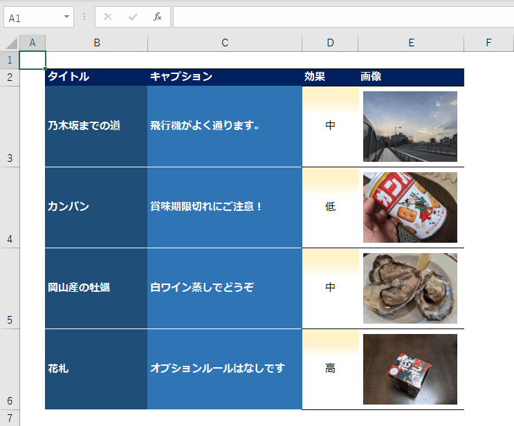 Excelの表