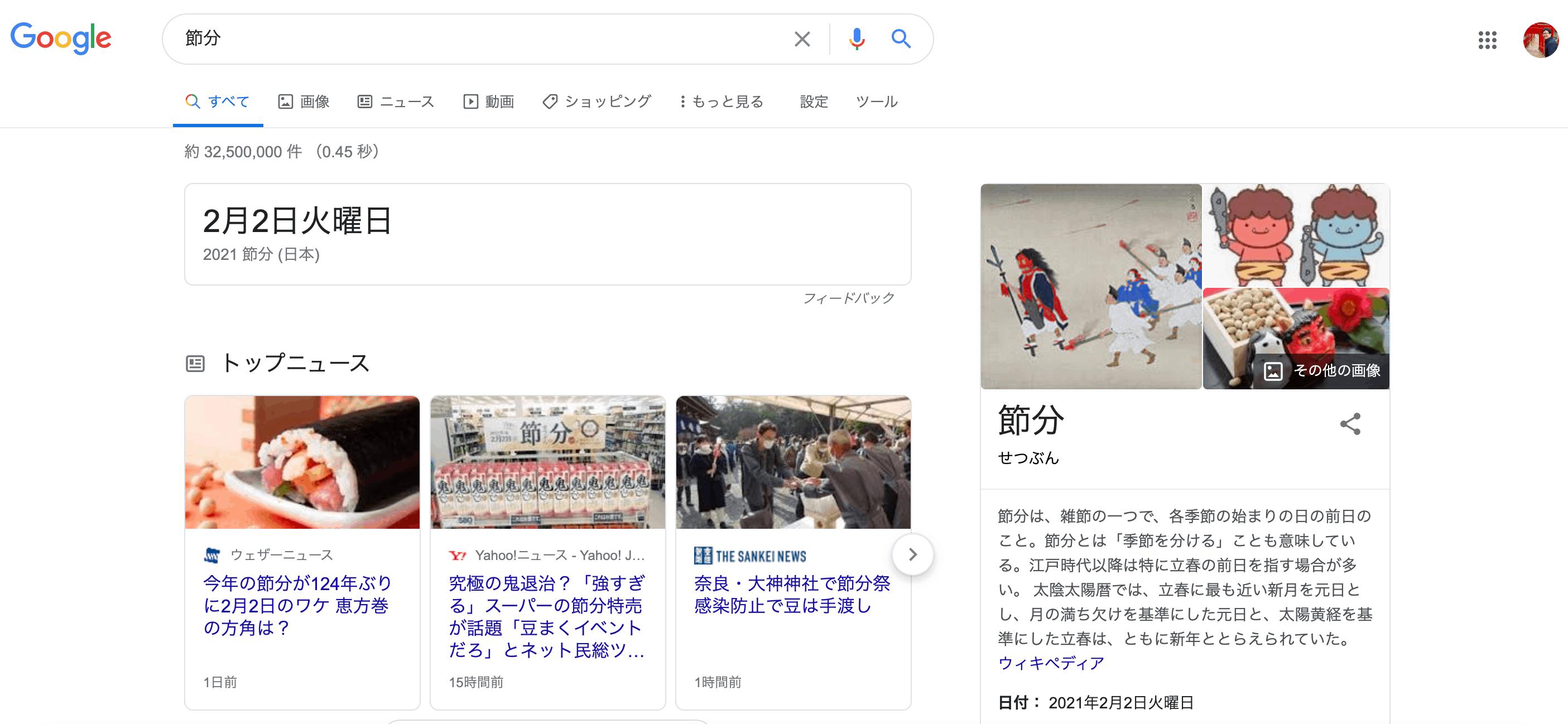 節分のGoogle検索画面